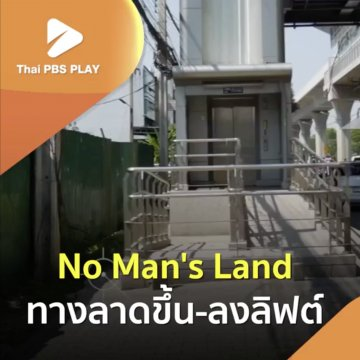 No Man's Land ทางลาดขึ้น-ลง ลิฟต์