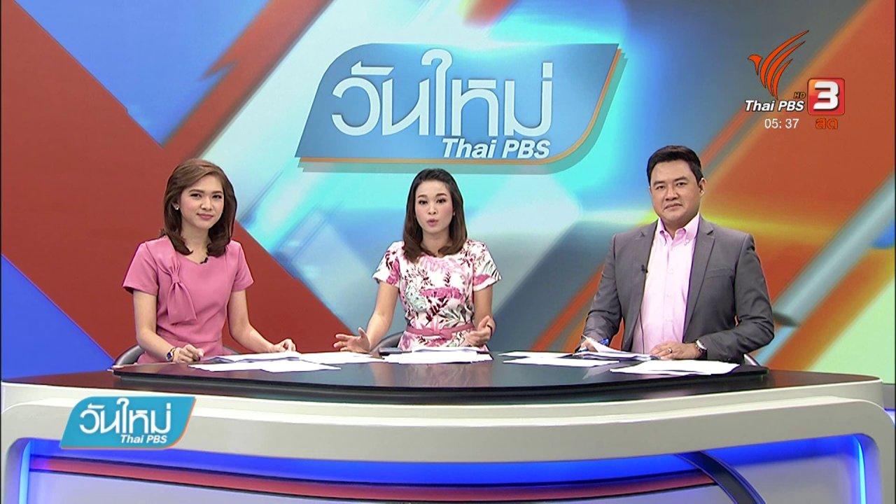 วันใหม่  ไทยพีบีเอส - พบคนไทยป่วยโรคไตเรื้อรัง 8 ล้านคน ใช้งบดูแล 2 หมื่นล้านต่อปี