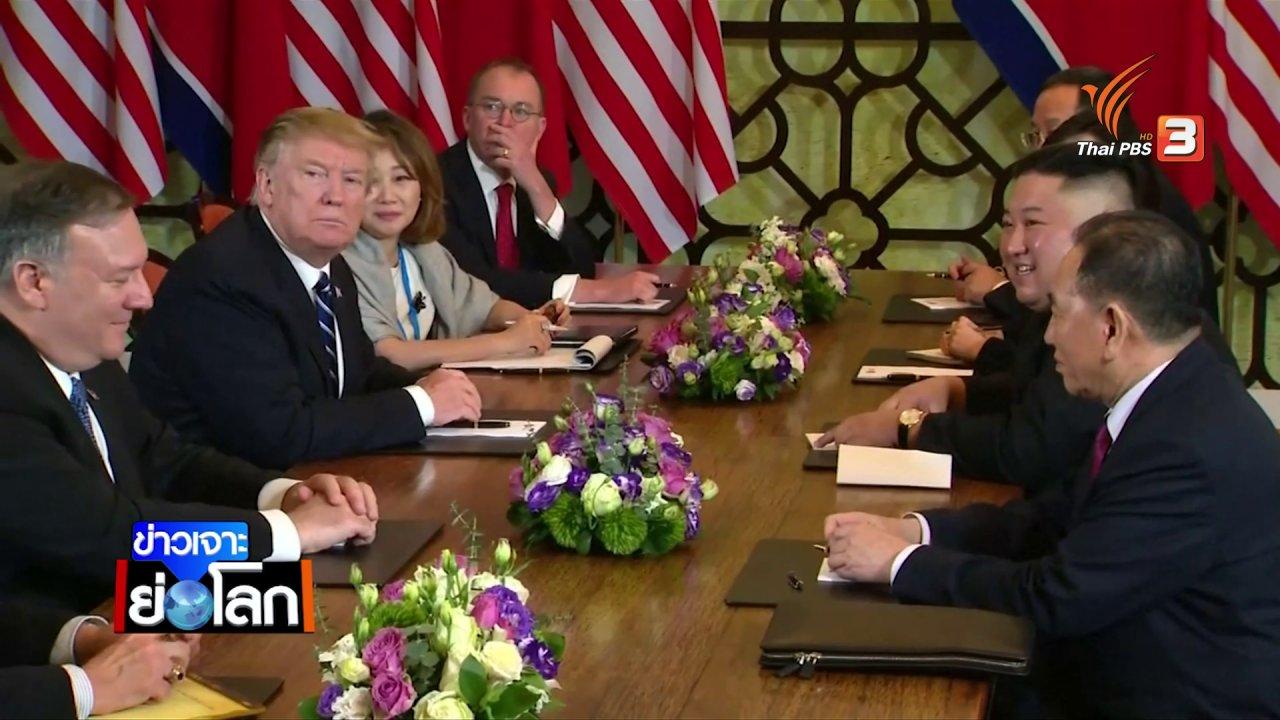 ข่าวเจาะย่อโลก - การประชุมสุดยอดผู้นำสหรัฐฯ – เกาหลีเหนือ ล่ม