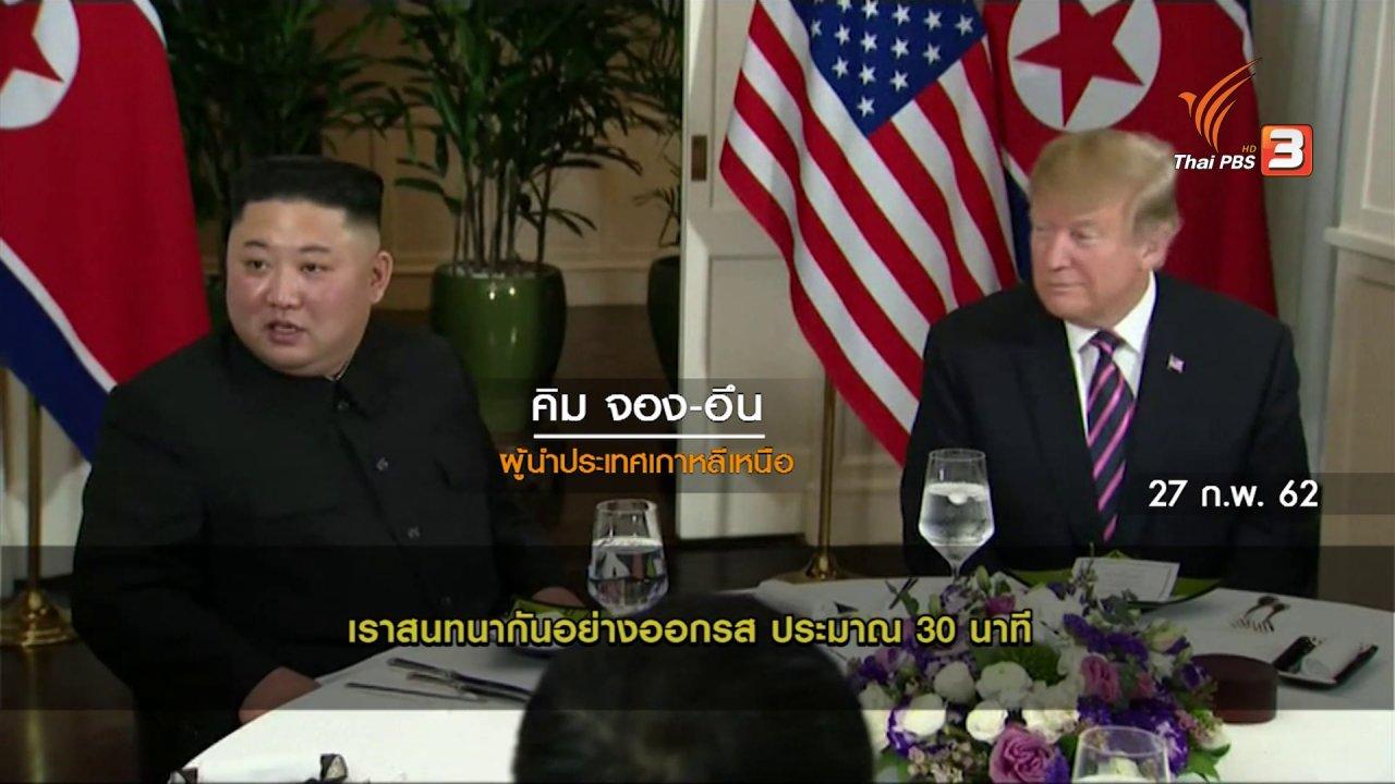ข่าวเจาะย่อโลก - อนาคตปลดอาวุธนิวเคลียร์เกาหลีเหนือ