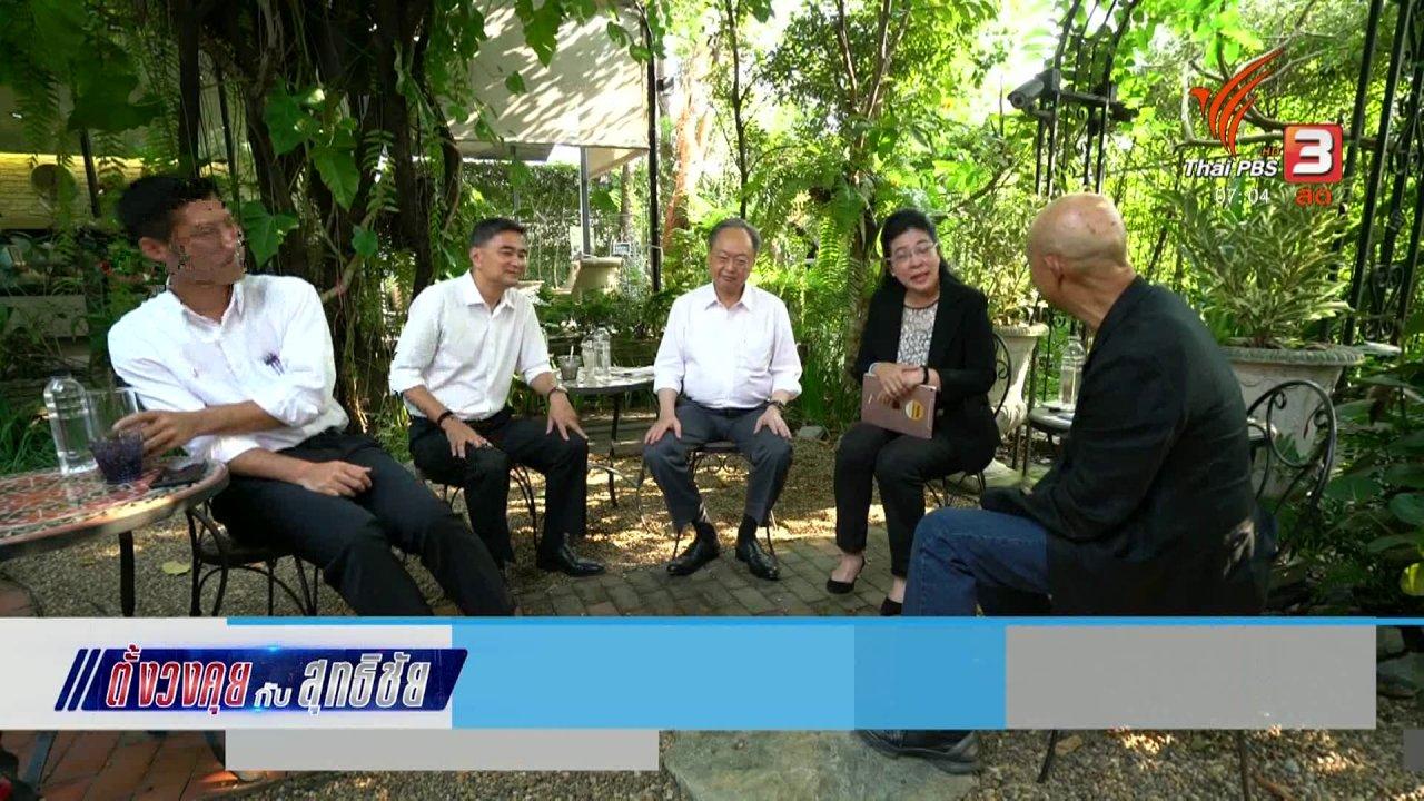 วันใหม่  ไทยพีบีเอส - ตั้งวงคุยกับสุทธิชัย : ตั้งวงคุยการเมืองในสวน อนาคตประเทศไทย