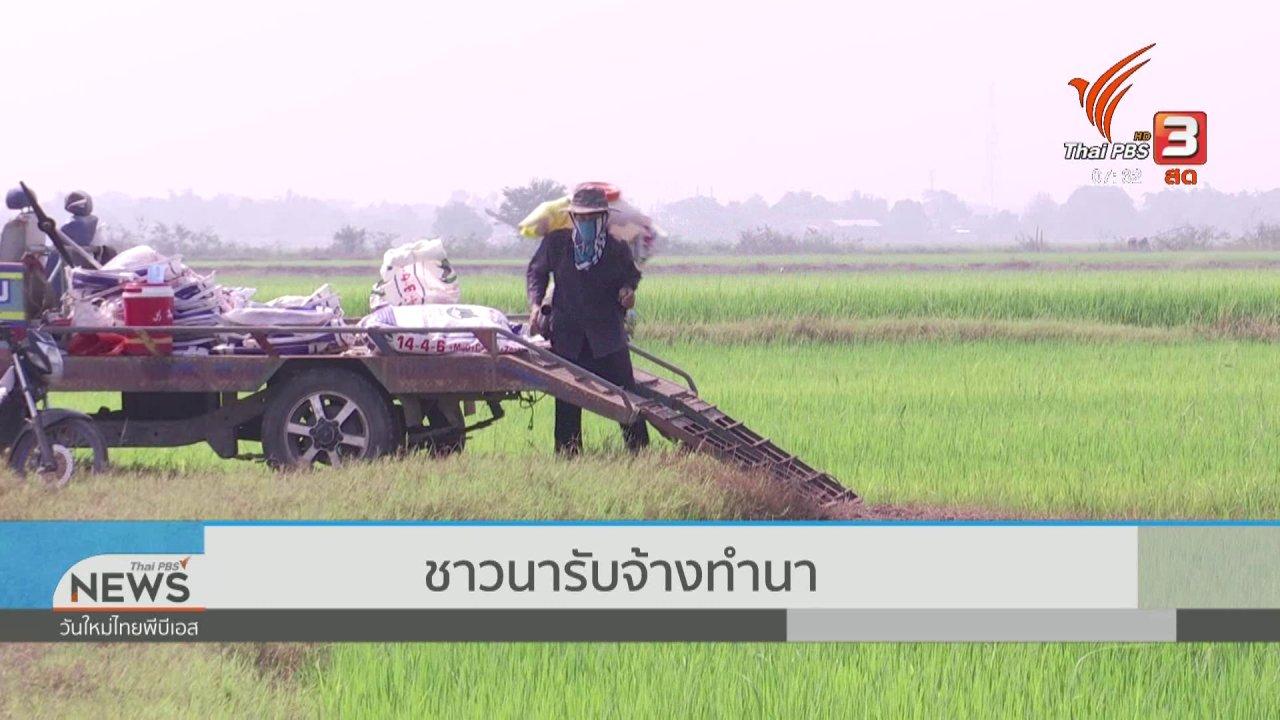 วันใหม่  ไทยพีบีเอส - ลงทุนทำกิน : หนทางสร้างรายได้ของเกษตรกร