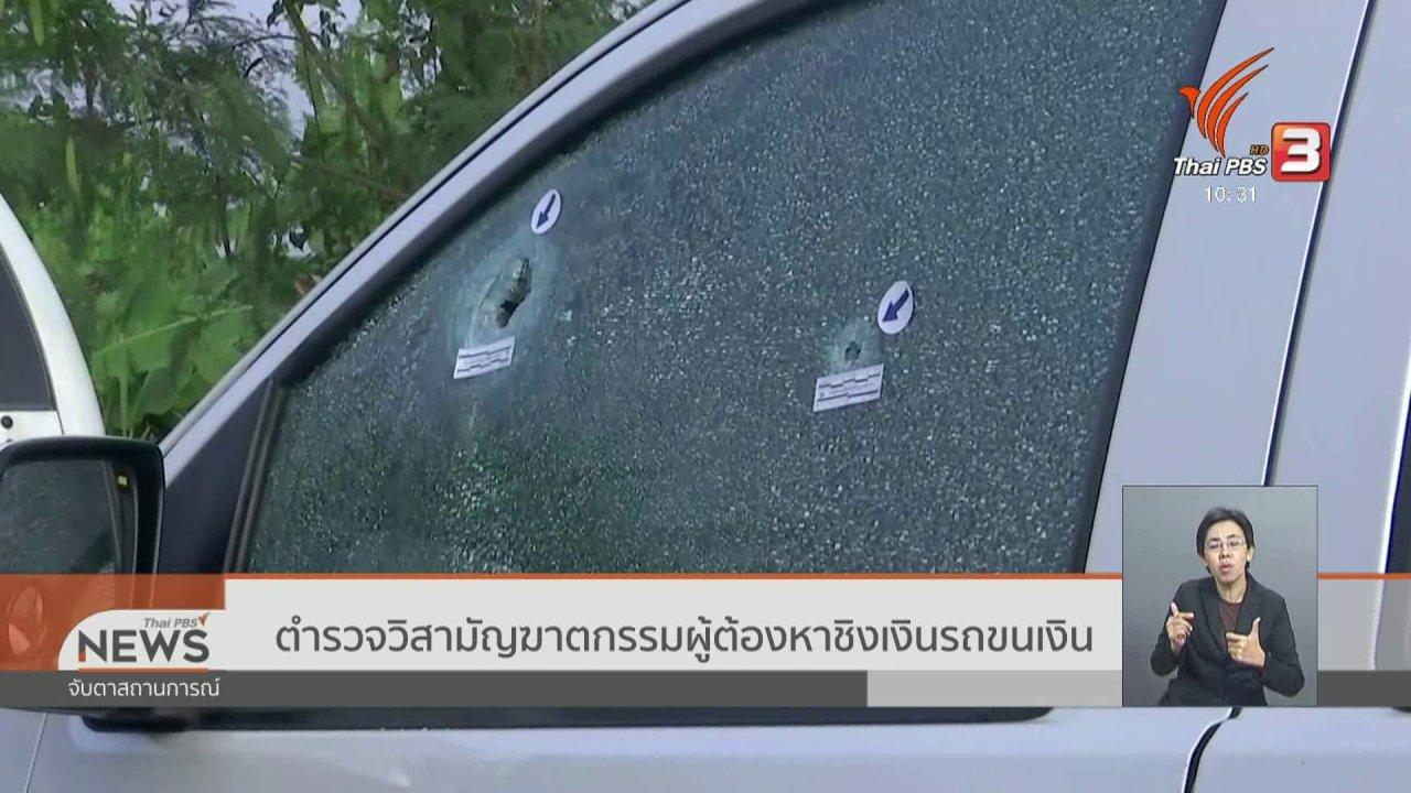 จับตาสถานการณ์ - ตำรวจวิสามัญฆาตกรรมผู้ต้องหาชิงเงินรถขนเงิน