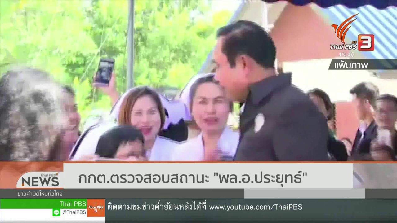 """ข่าวค่ำ มิติใหม่ทั่วไทย - กกต.ตรวจสอบสถานะ """"พล.อ.ประยุทธ์"""""""