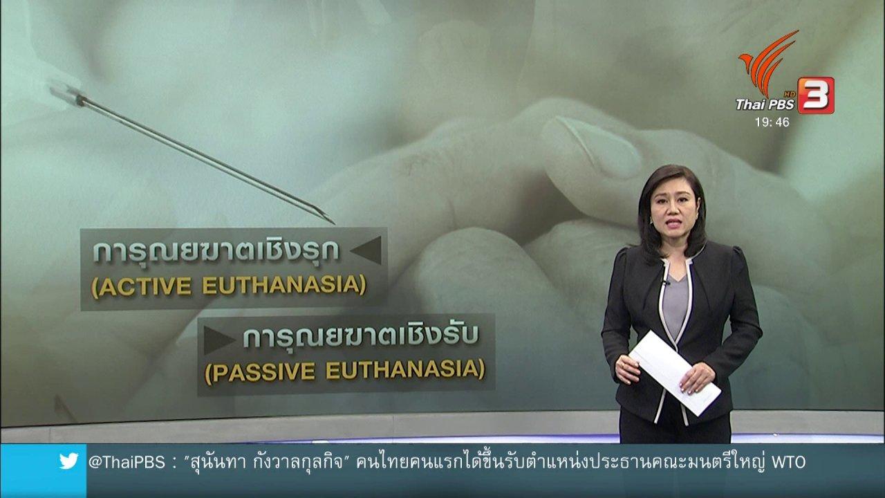 ข่าวค่ำ มิติใหม่ทั่วไทย - วิเคราะห์สถานการณ์ต่างประเทศ : การุณยฆาต : สิทธิและทางเลือกจบชีวิตของมนุษย์