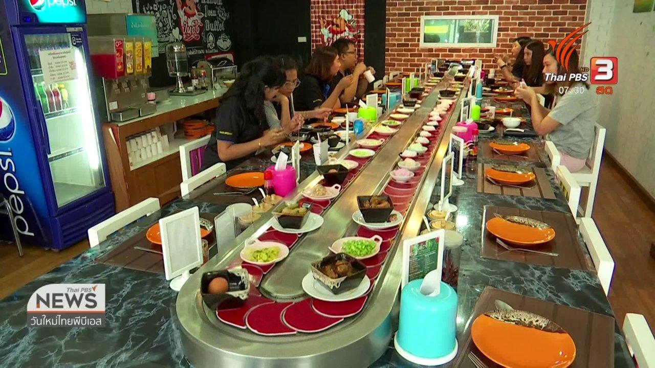 วันใหม่  ไทยพีบีเอส - ลงทุนทำกิน : ขายอาหาร ทางเลือกคนตกงาน