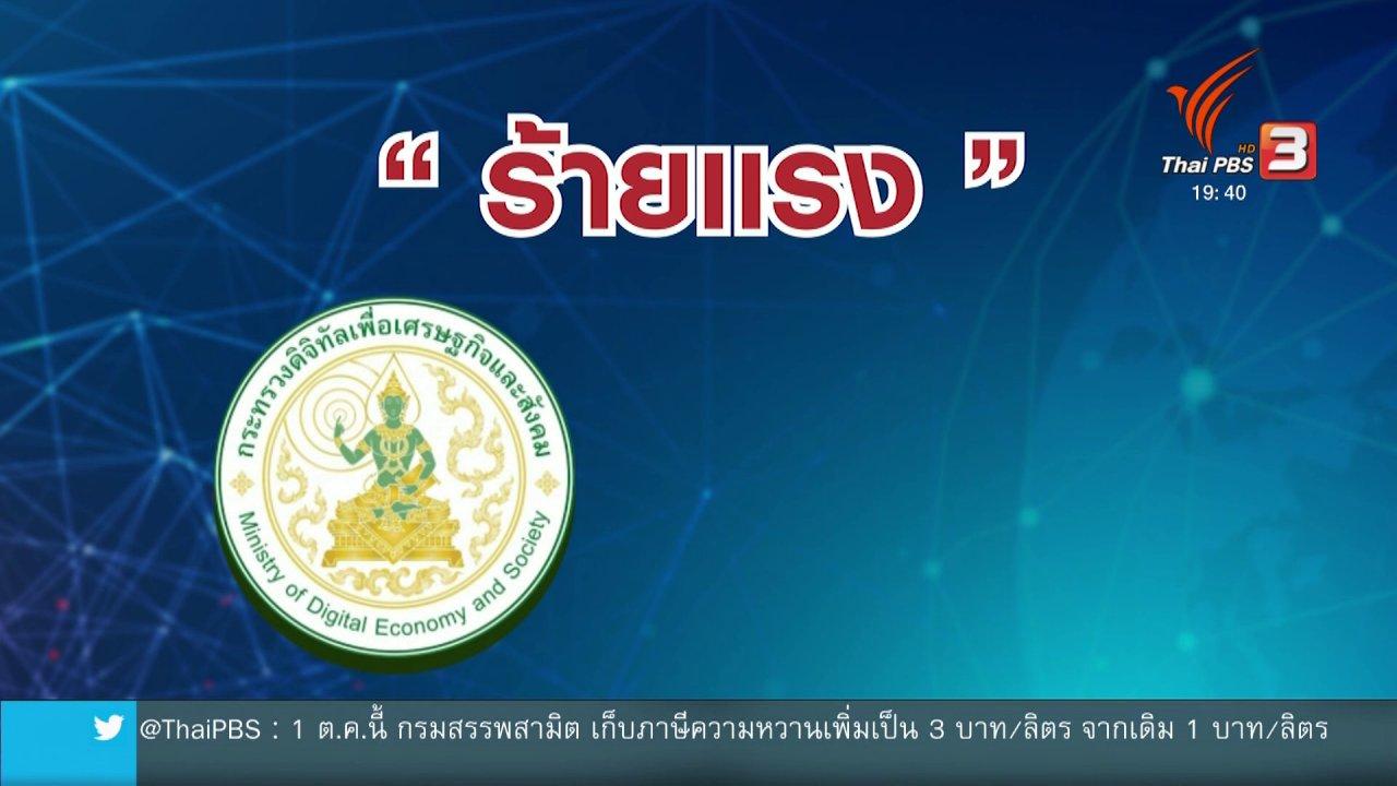 ห้องข่าว ไทยพีบีเอส NEWSROOM - ส่อง พ.ร.บ.ไซเบอร์ - คุ้มครองข้อมูลส่วนบุคคล