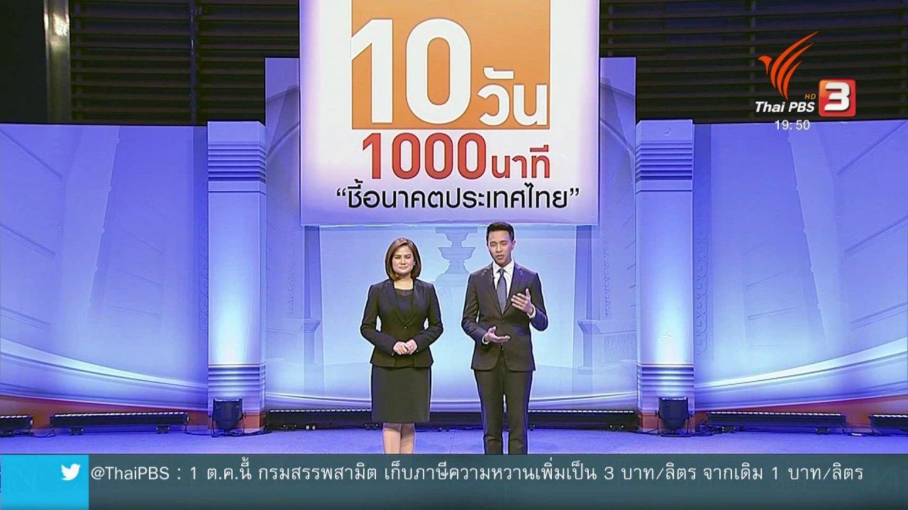 ห้องข่าว ไทยพีบีเอส NEWSROOM - ประชันวิสัยทัศน์นักการเมือง