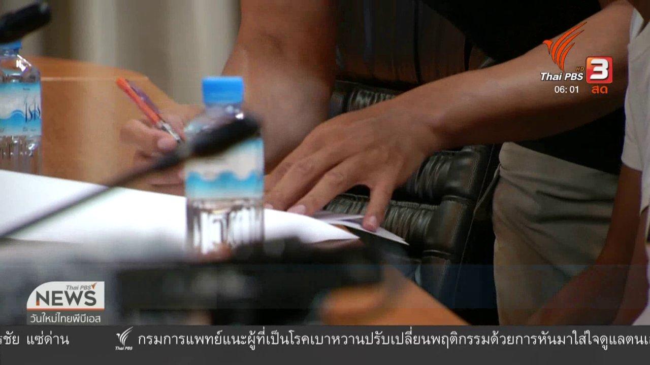 วันใหม่  ไทยพีบีเอส - จับคนแชร์ข่าว พล.อ.ประวิตร กินกาแฟแก้วละ 12,000 บาท