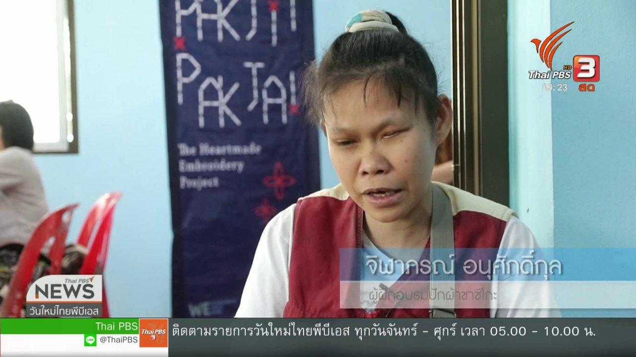"""วันใหม่  ไทยพีบีเอส - ประเด็นทางสังคม : """"ปักด้วยจิต ทอด้วยใจ"""" หัตถกรรมของคนตาบอด"""