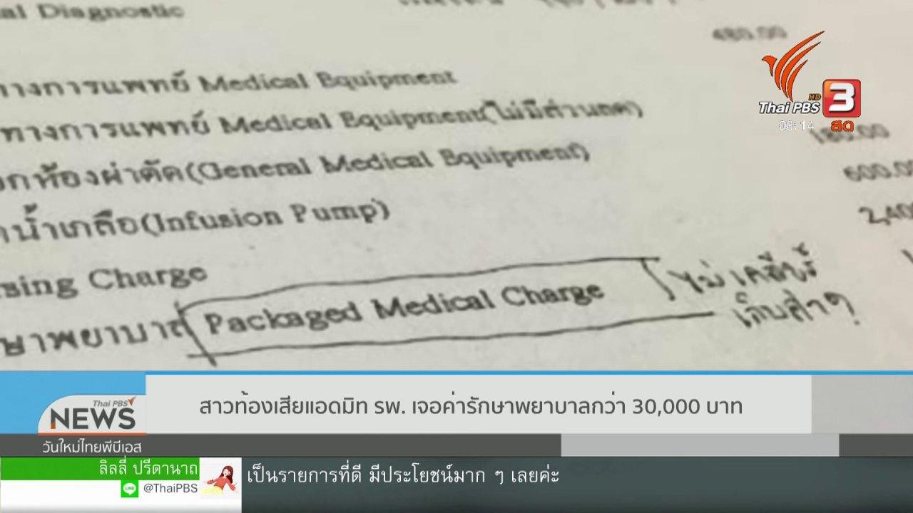 วันใหม่  ไทยพีบีเอส - จับตาข่าวเด่น : สาวท้องเสียนอน รพ. เจอค่ารักษากว่า 30,000 บาท
