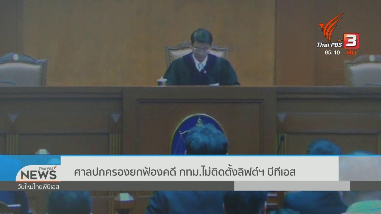 วันใหม่  ไทยพีบีเอส - ศาลปกครองยกฟ้องคดี กทม.ไม่ติดตั้งลิฟต์ฯ บีทีเอส