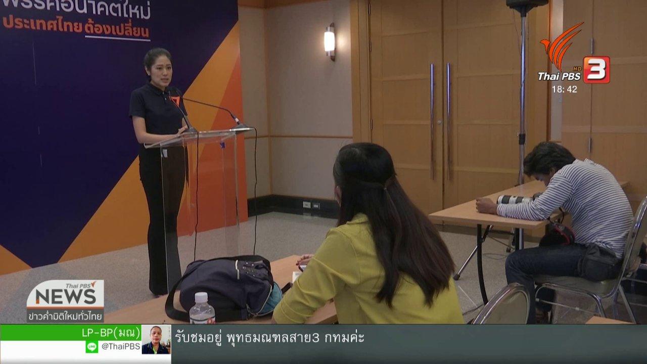 ข่าวค่ำ มิติใหม่ทั่วไทย - โฆษกพรรคอนาคตใหม่ชี้แจงข่าวกระทบชื่อเสียงพรรค