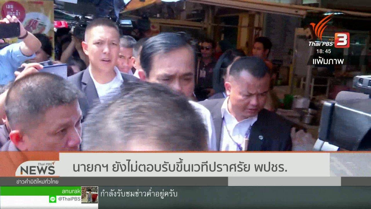 ข่าวค่ำ มิติใหม่ทั่วไทย - นายกฯ ยังไม่ตอบรับขึ้นเวทีปราศรัยพลังประชารัฐ