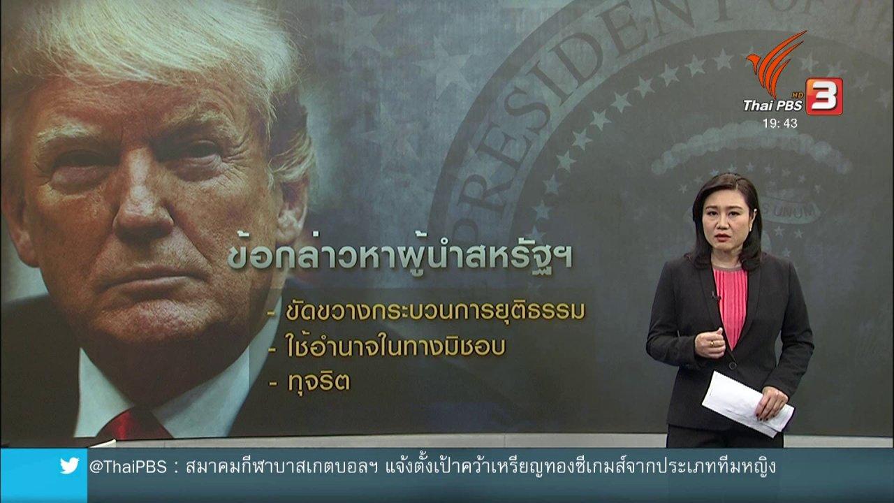 ข่าวค่ำ มิติใหม่ทั่วไทย - วิเคราะห์สถานการณ์ต่างประเทศ : สภาผู้แทนราษฎรเปิดการสอบสวนผู้นำสหรัฐอเมริกา