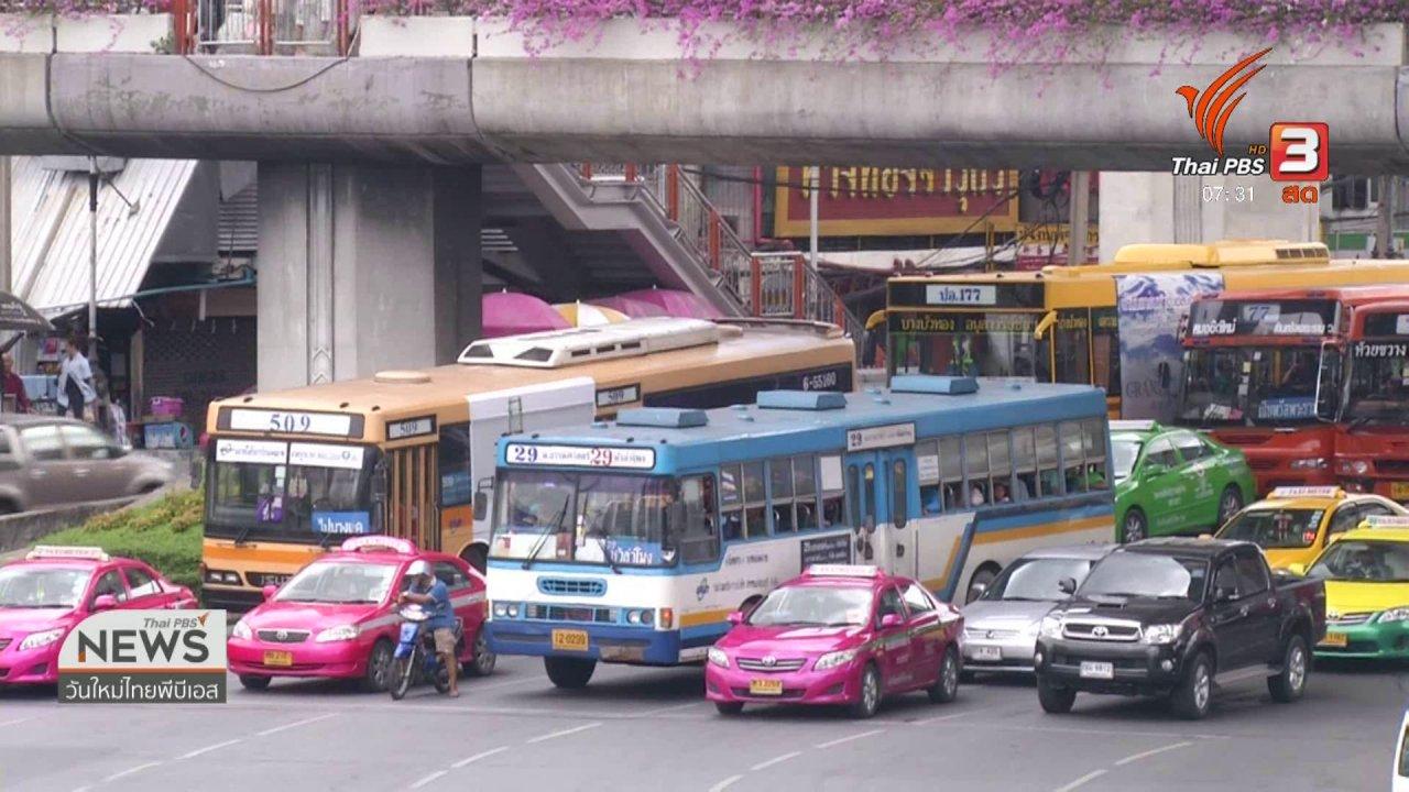 วันใหม่  ไทยพีบีเอส - ลงทุนทำกิน : ปัญหาแท็กซี่เป็นหนี้นอกระบบ