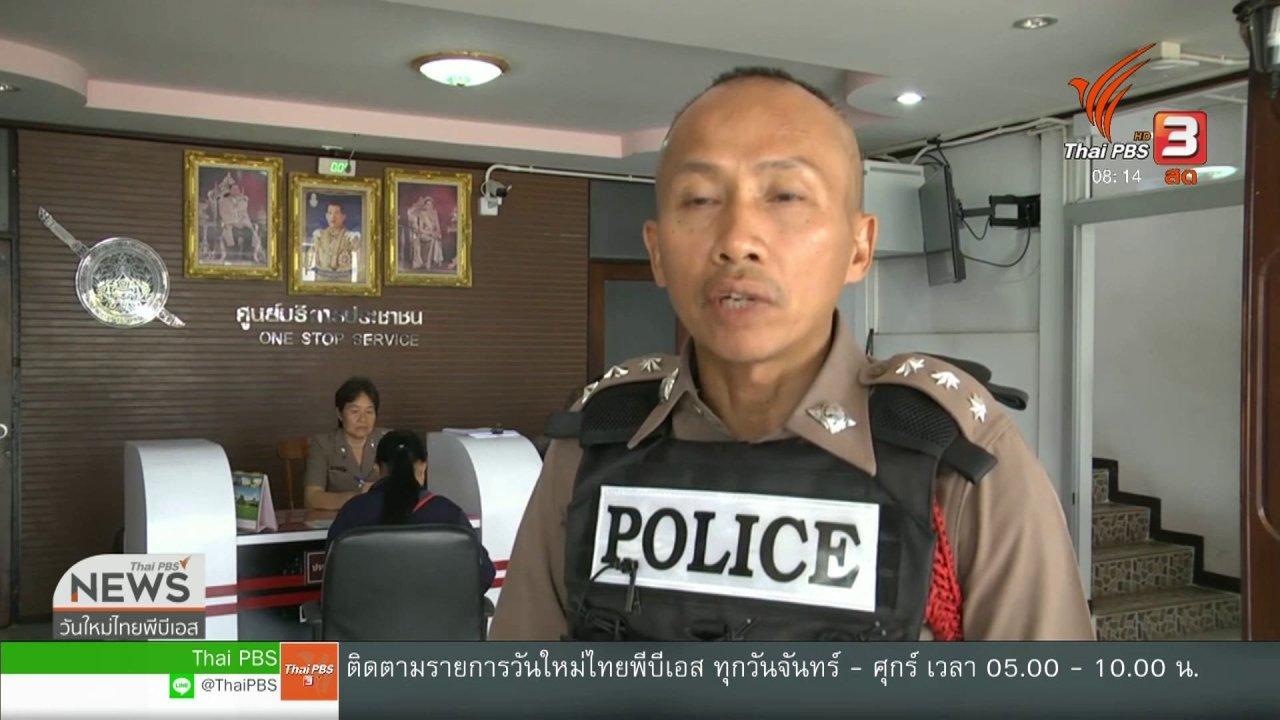 วันใหม่  ไทยพีบีเอส - จับตาข่าวเด่น : กรณีศึกษาตำรวจ สภ.นาแก จ.นครพนม ใช้ธรรมะช่วยหญิงเครียด