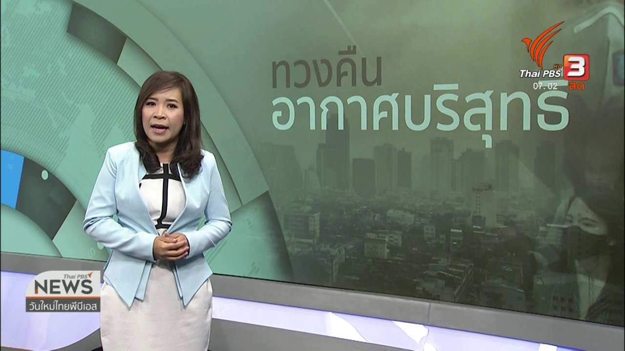 วันใหม่  ไทยพีบีเอส - ทวงคืนอากาศบริสุทธิ์ : ปัญหาฝุ่นละอองภาคเหนือ