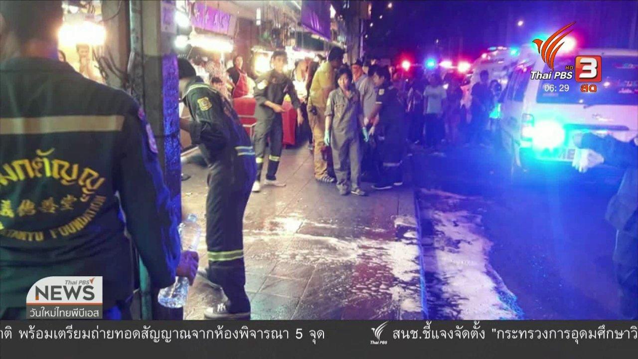 วันใหม่  ไทยพีบีเอส - รถเมล์ 115 เสียหลักพุ่งชนคนเดินทางเท้าเสียชีวิต