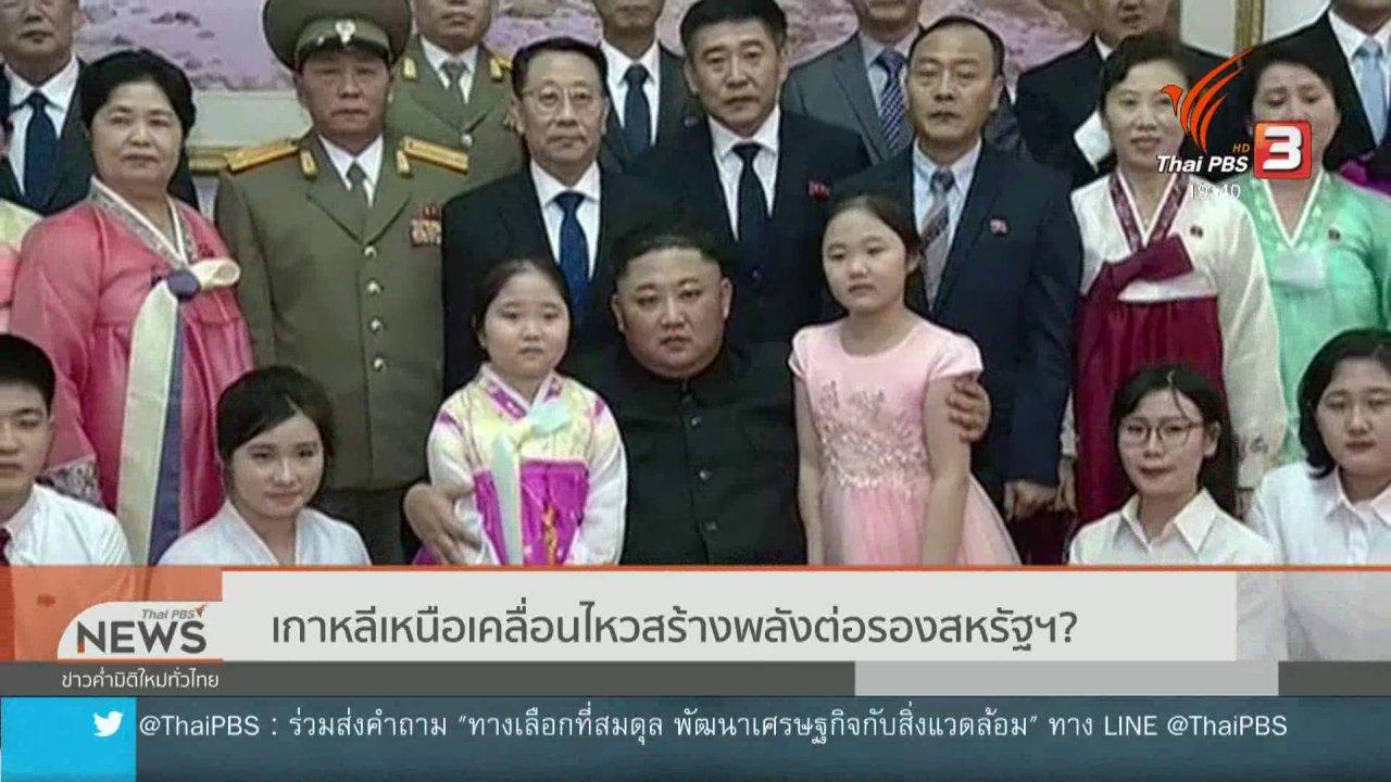ข่าวค่ำ มิติใหม่ทั่วไทย - วิเคราะห์สถานการณ์ต่างประเทศ : เกาหลีเหนือเคลื่อนไหวสร้างพลังต่อรองสหรัฐฯ ?