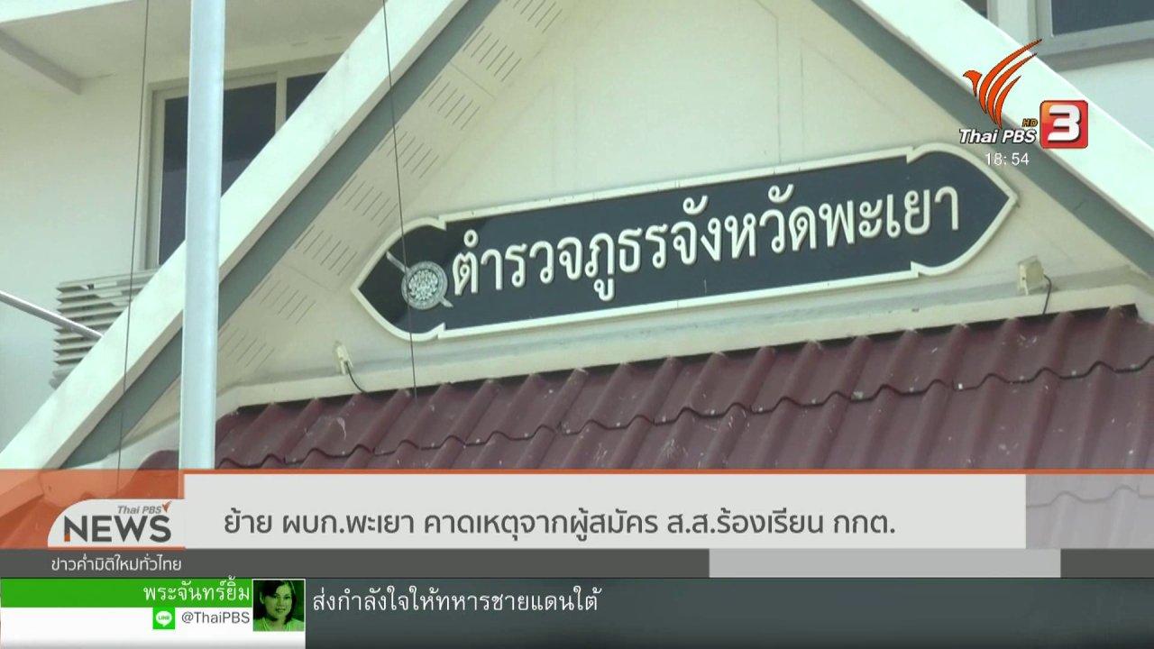 ข่าวค่ำ มิติใหม่ทั่วไทย - ย้าย ผบก.พะเยา คาดเหตุจากผู้สมัคร ส.ส.ร้องเรียน กกต.