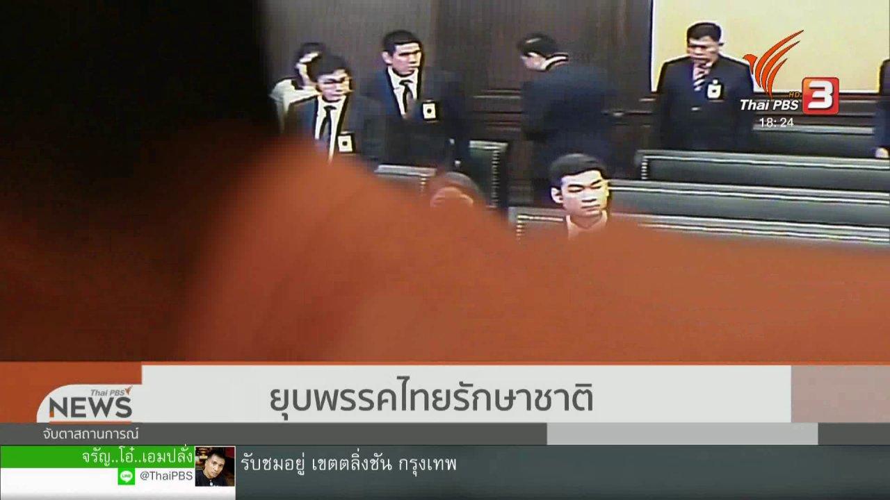ข่าวค่ำ มิติใหม่ทั่วไทย - ยุบพรรคไทยรักษาชาติ