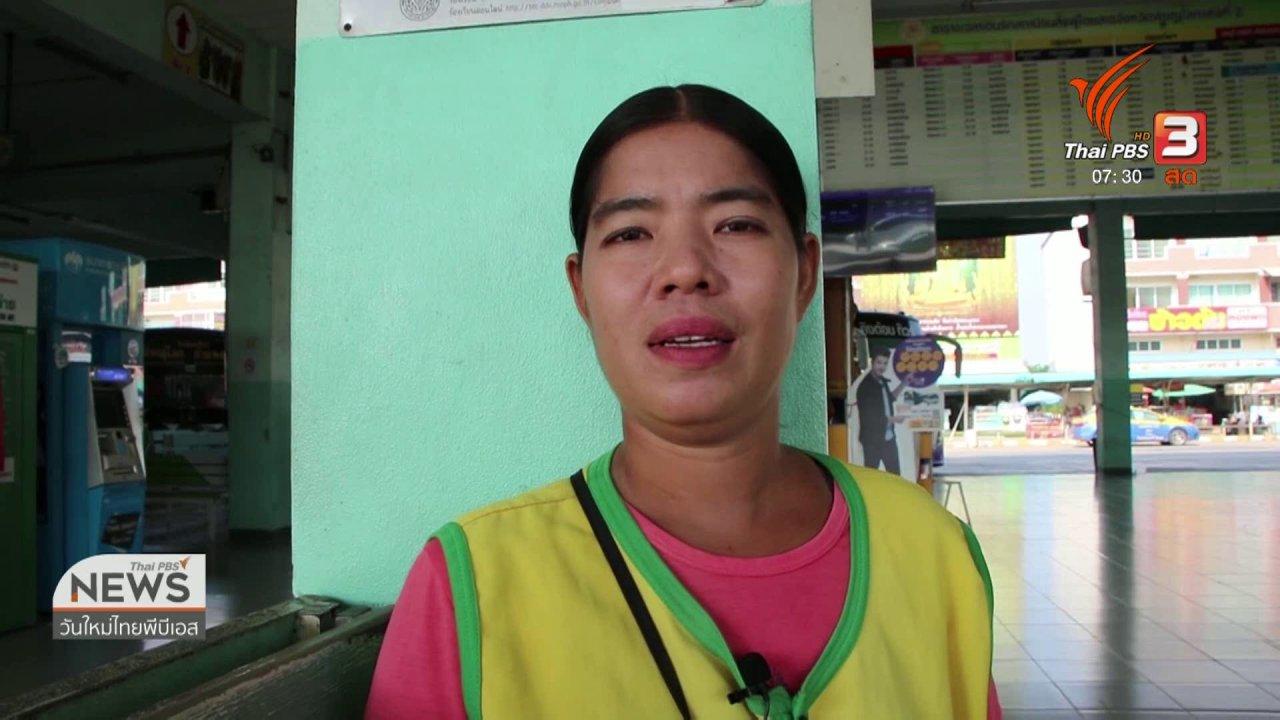 วันใหม่  ไทยพีบีเอส - ลงทุนทำกิน : รถสองเเถวติดเเอร์