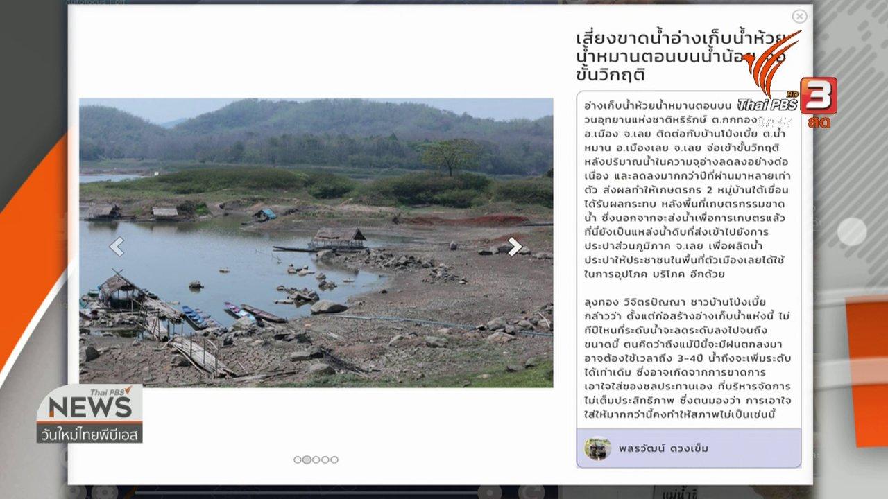 วันใหม่  ไทยพีบีเอส - C-site Report : สถานการณ์ภัยแล้งภาคอีสาน