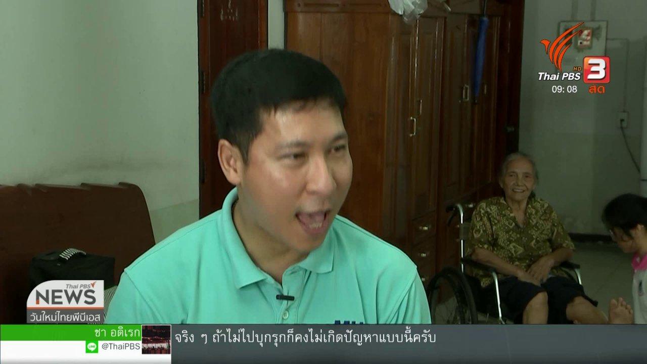 """วันใหม่  ไทยพีบีเอส - ประเด็นทางสังคม : """"นักกิจกรรมบำบัด"""" อาชีพที่ประเทศไทยขาดแคลน"""