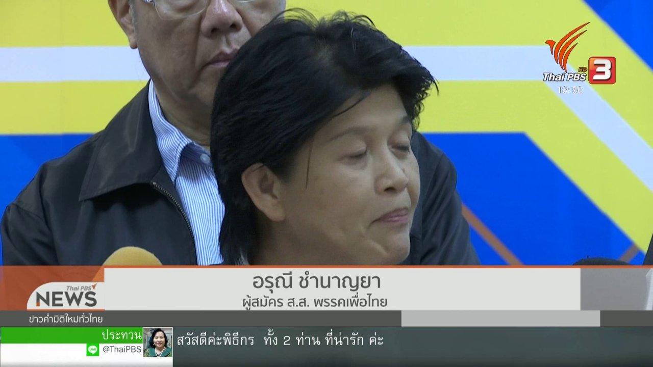 ข่าวค่ำ มิติใหม่ทั่วไทย - พรรคการเมือง ยื่นร้อง กกต.พบทุจริตเลือกตั้ง