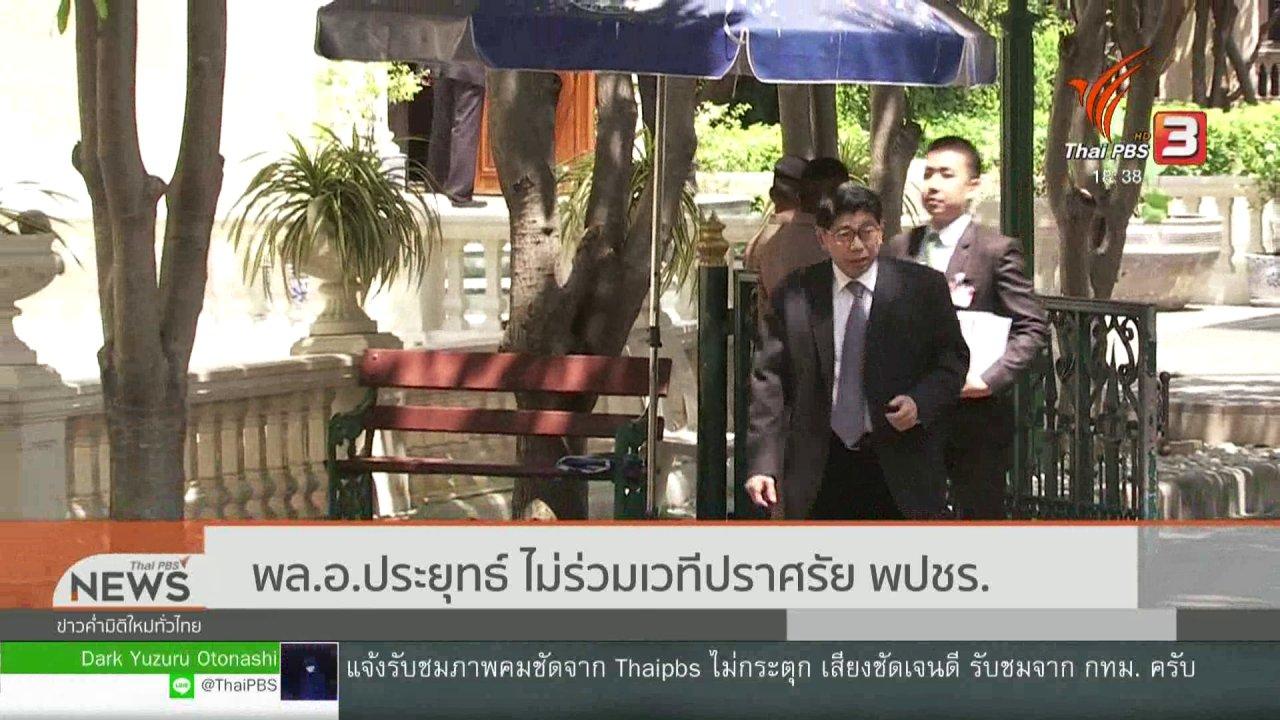 ข่าวค่ำ มิติใหม่ทั่วไทย - พล.อ.ประยุทธ์ ไม่ร่วมเวทีปราศรัยพลังประชารัฐ