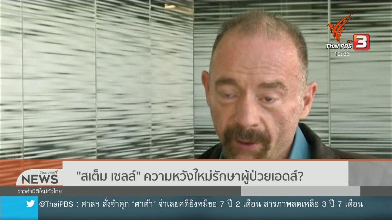 ข่าวค่ำ มิติใหม่ทั่วไทย - วิเคราะห์สถานการณ์ต่างประเทศ : สเต็มเซลล์ ความหวังใหม่ในการรักษาผู้ป่วยเอดส์?