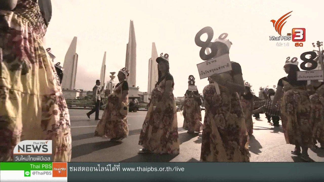 วันใหม่  ไทยพีบีเอส - ประเด็นทางสังคม : พลังหญิงกับบทบาททางสังคม