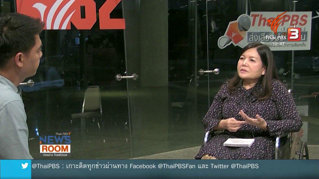 ห้องข่าว ไทยพีบีเอส NEWSROOM - ส่งเสียงประชาชนไปให้ไกลกว่าการเลือกตั้ง