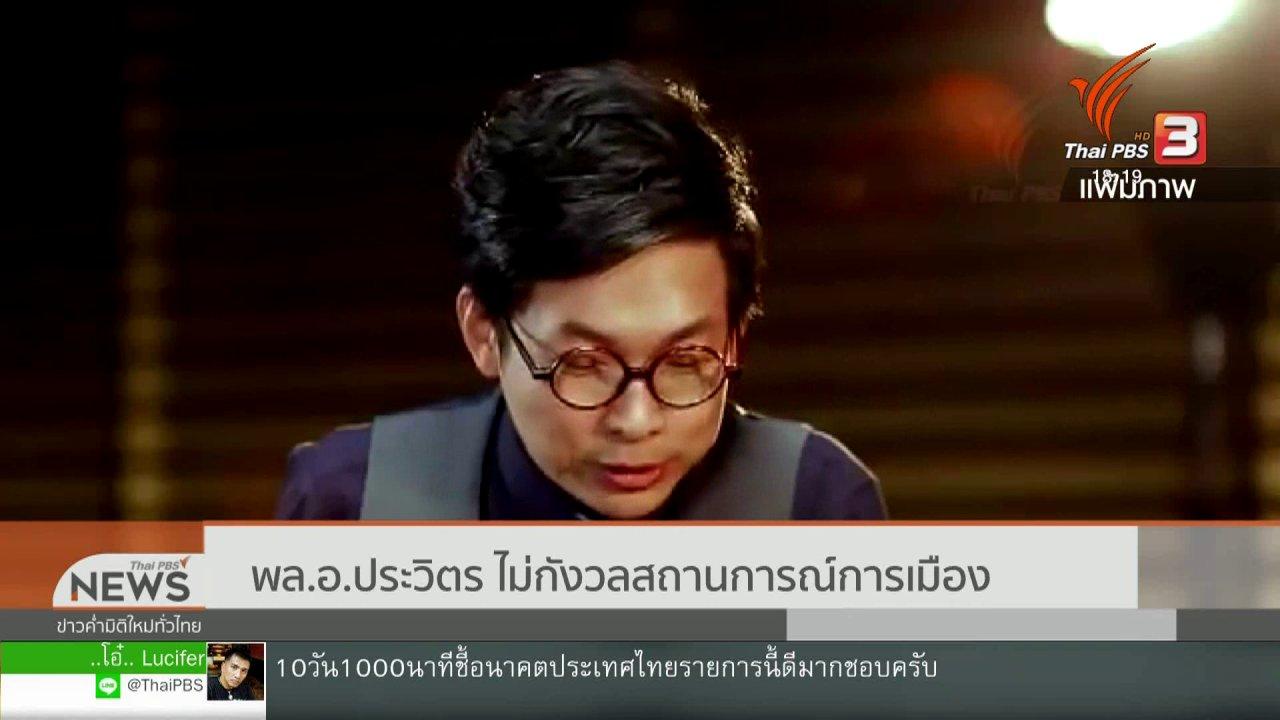 ข่าวค่ำ มิติใหม่ทั่วไทย - พล.อ.ประวิตร ไม่กังวลสถานการณ์การเมือง