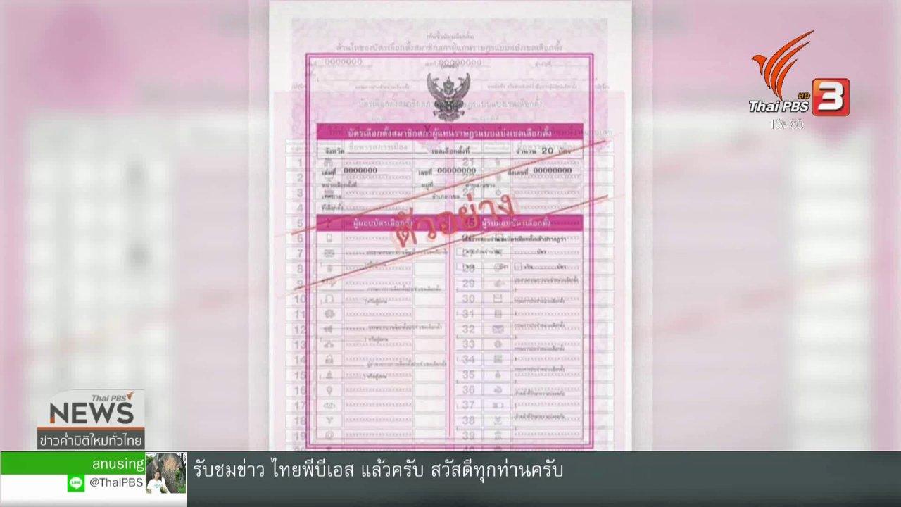 ข่าวค่ำ มิติใหม่ทั่วไทย - กกต.แจงกระบวนการหลังยุบพรรคไทยรักษาชาติ