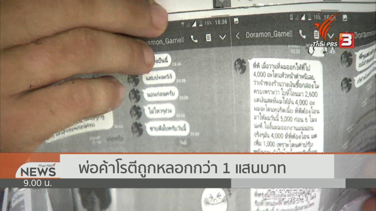 ข่าว 9 โมง - สถานีร้องทุกข์ : ประเด็นข่าว (9 มี.ค. 62)