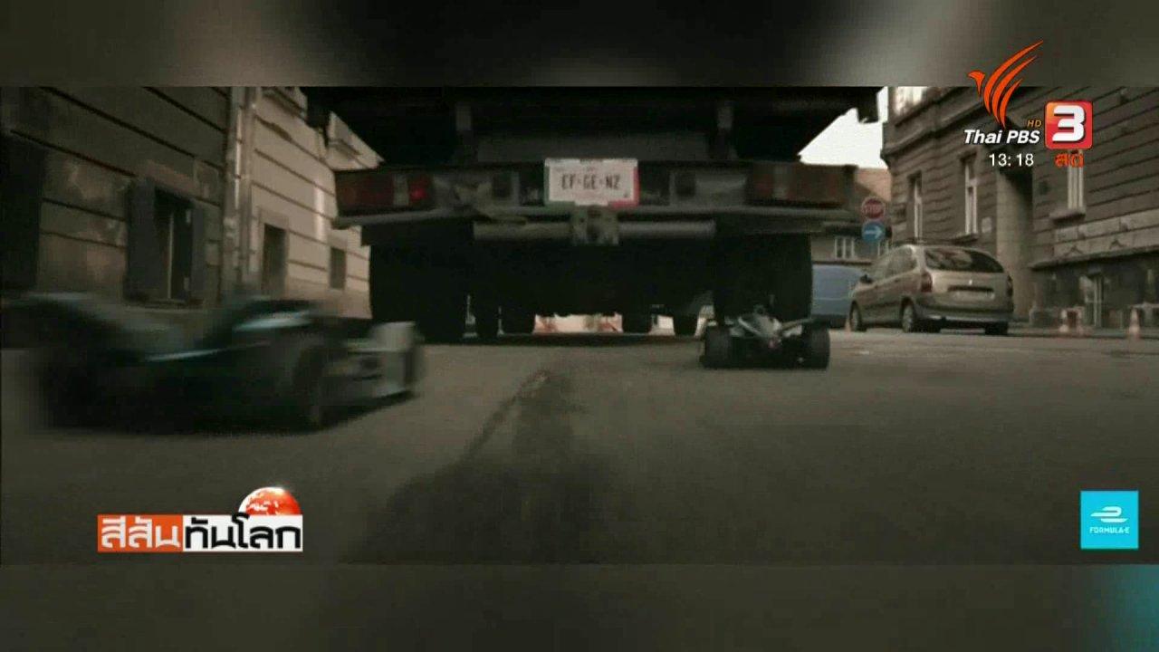 สีสันทันโลก - รถแข่งขนาดจิ๋วโฆษณาเปิดฤดูกาลแข่งรถพลังงานไฟฟ้า