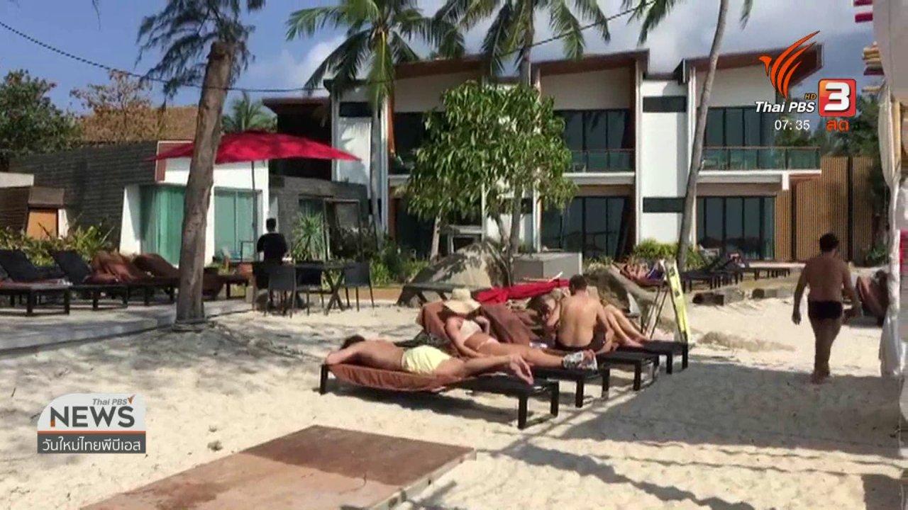 วันใหม่  ไทยพีบีเอส - ลงทุนทำกิน : เหตุระเบิดภาคใต้กับการท่องเที่ยว