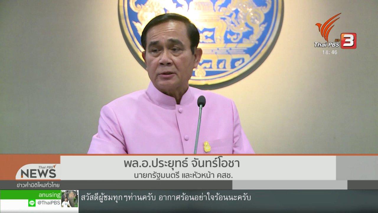 ข่าวค่ำ มิติใหม่ทั่วไทย - พล.อ.ประยุทธ์ ขอตัดสินใจเลือกตั้งให้ดี