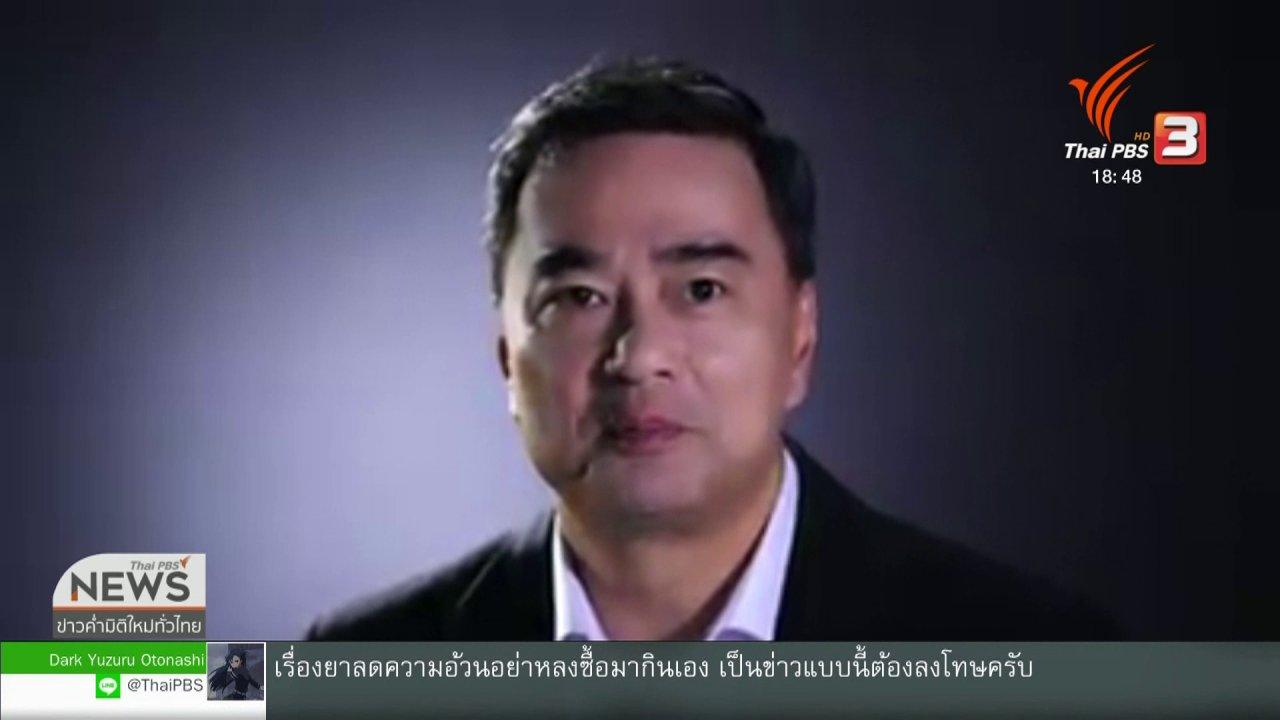 ข่าวค่ำ มิติใหม่ทั่วไทย - อภิสิทธิ์ ชี้อย่าบิดเบือนถ้อยแถลงไม่หนุน พล.อ.ประยุทธ์