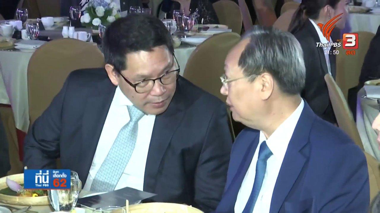 ที่นี่ Thai PBS - พีเน็ตประเมินผลงาน กกต. ครึ่งปีไม่ผ่านมาตรฐาน