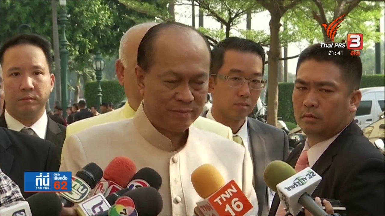 ที่นี่ Thai PBS - เรียกร้องเปิดเผยรายชื่อ 400 คน ที่เสนอให้ คสช. คัดเลือกสมาชิกวุฒิสภา