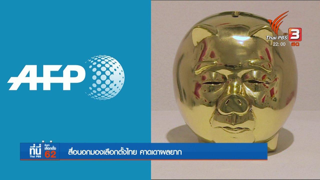 ที่นี่ Thai PBS - สื่อนอกมองเลือกตั้งไทย คาดเดาผลยาก