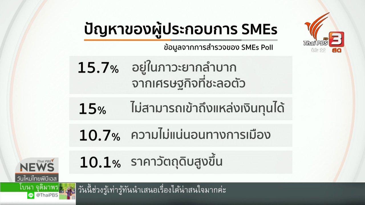 """วันใหม่  ไทยพีบีเอส - ประเด็นทางสังคม : นโยบายของพรรคการเมืองต่อ """"การพัฒนาธุรกิจ SMEs"""""""