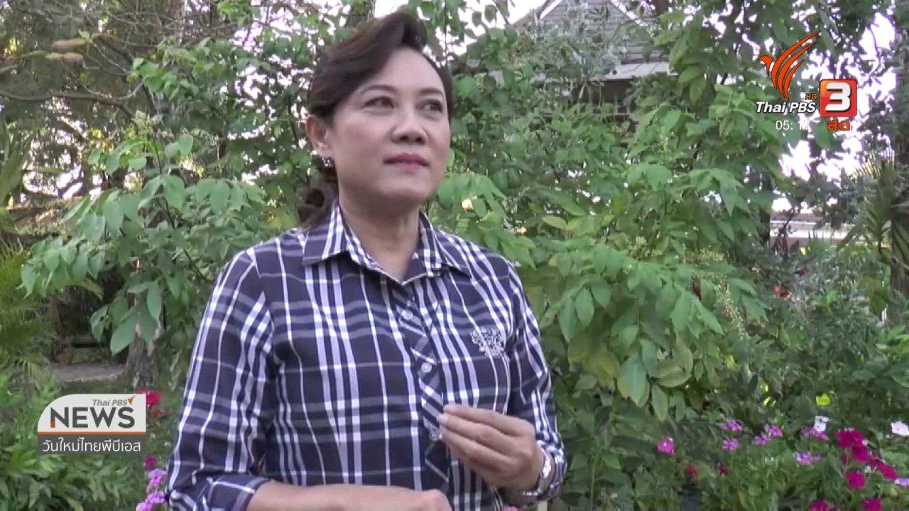 วันใหม่  ไทยพีบีเอส - โยกฐานเสียงไทยรักษาชาติ ช่วยพรรคขั้วเดียวกัน