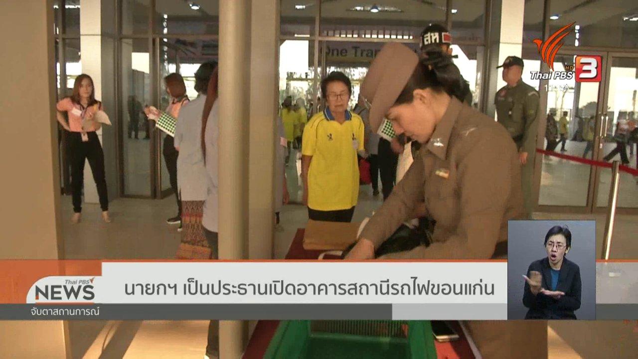 จับตาสถานการณ์ - นายกฯ เป็นประธานเปิดอาคารสถานีรถไฟขอนแก่น