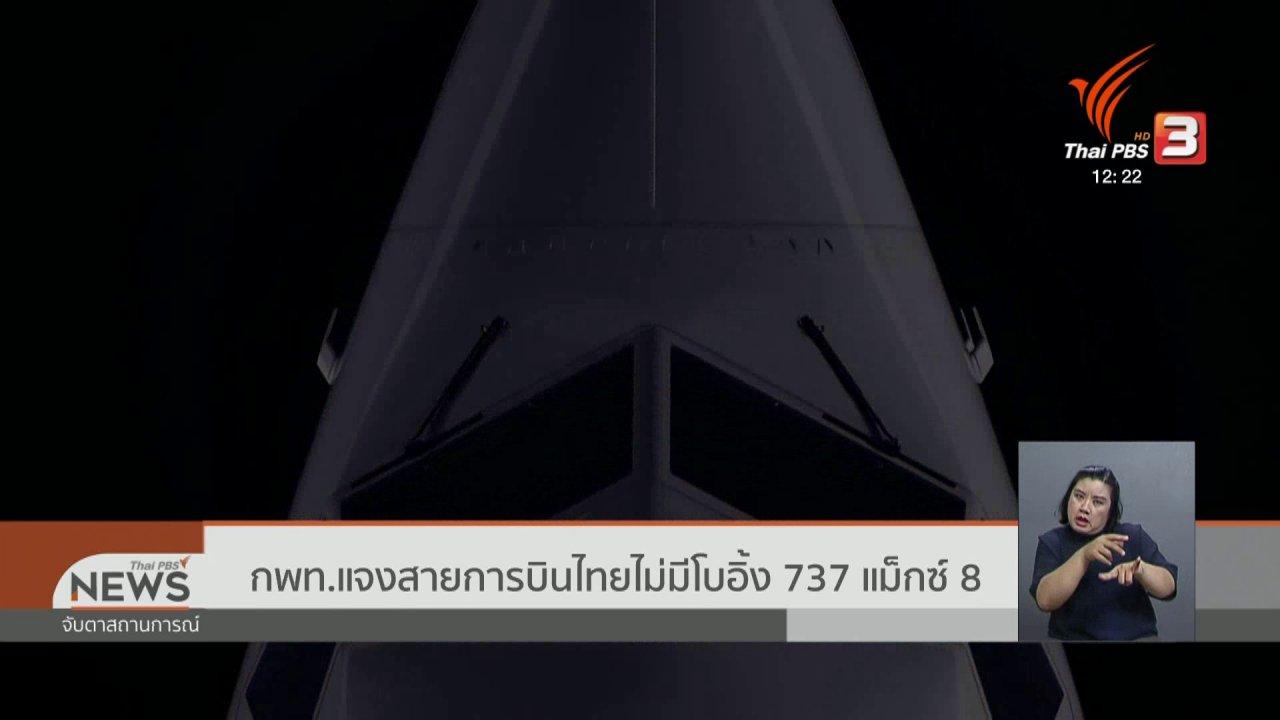 จับตาสถานการณ์ - กพท.แจงสายการบินไทยไม่มีโบอิ้ง 737 แม็กซ์ 8