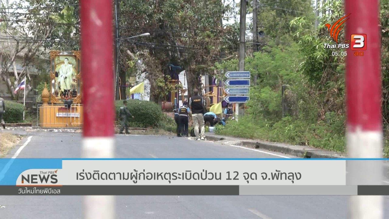 วันใหม่  ไทยพีบีเอส - เร่งติดตามผู้ก่อเหตุระเบิดป่วน 12 จุด จ.พัทลุง
