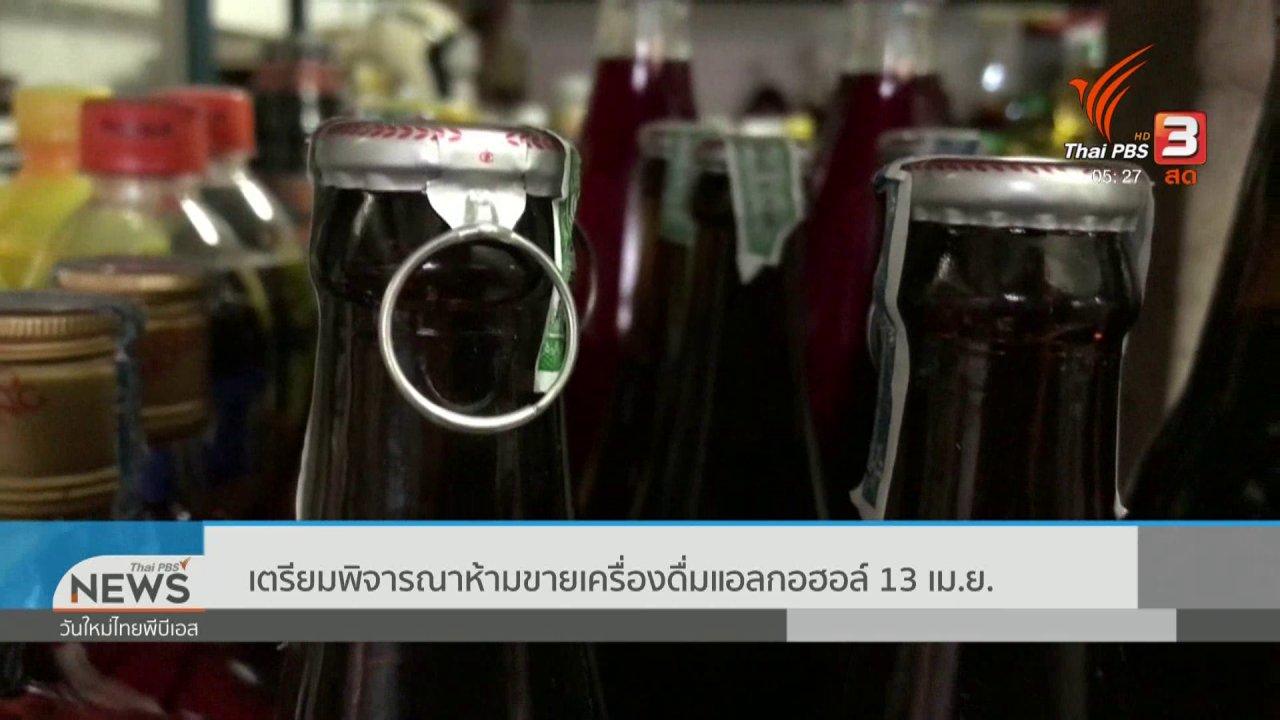 วันใหม่  ไทยพีบีเอส - เตรียมพิจารณาห้ามขายเครื่องดื่มแอลกอฮอล์ 13 เม.ย.